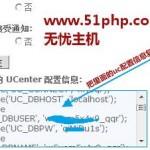 image004 150x150 完美解决DEDECMS迁移后会员登录窗口提示Error:Errno:0SQL::错误