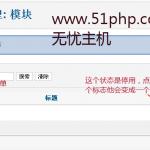 image0043 150x150 如何创建Joomla网站前台菜单(导航栏)