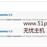 image0044 150x150 安装joomla模板提示缺少helix framework
