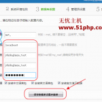 image0056 150x150 Meinfo(米拓)企业cms内容 管理系统详细安装图文教程