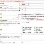 image007 150x150 Dedecms如何在模板中调用、添加自定义字段