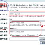image0072 150x150 ECSHOP网店系统如何应用邮件功能设置SMTP邮箱自动发邮件