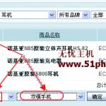 image0074 150x150 Ecshop后台如何合并商品分类