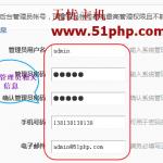 image0075 150x150 Meinfo(米拓)企业cms内容 管理系统详细安装图文教程