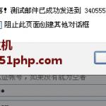 image0092 150x150 ECSHOP网店系统如何应用邮件功能设置SMTP邮箱自动发邮件