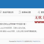 image0094 150x150 Meinfo(米拓)企业cms内容 管理系统详细安装图文教程