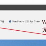 image00133 150x150 Wordpress文章优化加载 JS 脚本和CSS样式美化文章显示