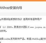 image0021 150x139 全自动iwebshop网店系统详细图文安装教程