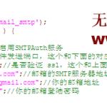 image0024 150x150 wordpress无插件完美实现smtp发件功能