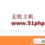image004 150x150 全自动iwebshop网店系统详细图文安装教程