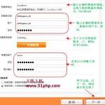 image006 150x150 全自动iwebshop网店系统详细图文安装教程