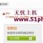 image008 150x150 全自动iwebshop网店系统详细图文安装教程