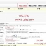 11111 150x150 Dedecms建站技术:给网站增加一个单页