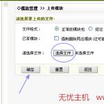 image0011 150x150 DEDECMS内容管理系统如何实现QQ互连一键会员便捷登录