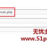 image00110 150x150 Discuz!x2.5后台设置论坛应用域名导致伪静态设置失效