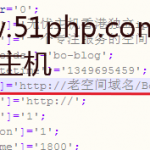 image00112 150x150 完美实现更换bo blog博客域名和迁移主机