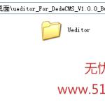 image00114 150x150 DEDECMS大变身替换默认的CKediotr编辑器更换为百度编辑器(UEditor)
