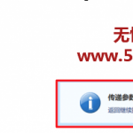 image00115 150x150 phpwindV8.7点击广告管理提示传递参数password错误
