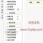 image00119 150x150 Dedecms建站技术:给网站增加一个单页