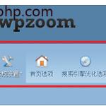 image00122 150x150 如何给Wordpress主题添加独立的控制选项