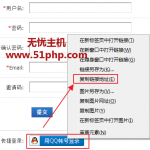 image00132 150x150 Discuz! X2.5加固会员注册机制防垃圾会员设置仅允许qq号码注册论坛会员