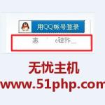 image0016 150x150 无忧主机解决discuzx2.5 QQ互联乱码问题