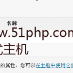 image002 150x150 Wordpress实现文章设置访问权限对游客隐藏
