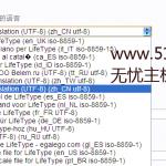 image0028 150x150 Lifetype 安装完成后简体中文包丢失解决方法