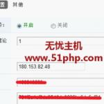 image0032 150x150 图文讲解phpwindV8.7一键实现实现QQ互联会员登录功能