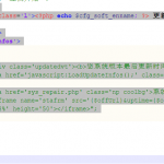 image0036 150x150 DEDECMS如何去除管理员后台首页版权和官方广告信息