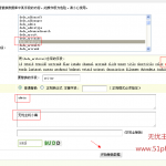 image0039 150x150 如何使用dedecms的数据库内容批量替换功能