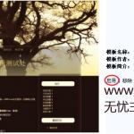 image004 150x150 从浅到深详细讲解如何安装Bo blog博客模板图文教程