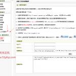 image005 150x150 DEDECMS内容管理系统如何实现QQ互连一键会员便捷登录