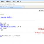 image00511 150x150 DEDECMS(织梦内容管理系统)如何实现移动网络wap访问