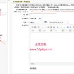 image00513 150x150 从安装到使用详细讲解DEDECMS新闻模块