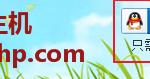 image0052 150x79 图文讲解phpwindV8.7一键实现实现QQ互联会员登录功能