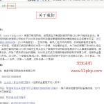 image0072 150x150 Dedecms建站技术:给网站增加一个单页