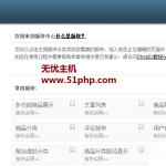 2 150x150 浅谈如何修改shopex网店导航栏(增加和删除)