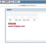 3 150x150 浅谈如何修改shopex网店导航栏(增加和删除)