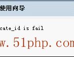 image00114 150x116 全新安装shopex登陆后台出现certificate id is fail错误提示的原因和解决方法