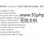 image00118 150x150 Wordpress独特功能更新服务的应用加速搜索引擎的收录速度
