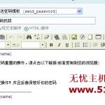 image0018 150x150 详细了解ecshop的邮件模板变量(标签)