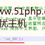 image0026 150x150 Wordpress插件(Admin Locale)实现多语言前台英文后台中文的建站方案