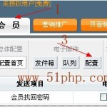 image003 150x150 如何配置shopex邮件(smtp)功能实现订单邮件通知