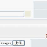 image0032 150x150 shopex如何更换首页flash轮播广告图文教程