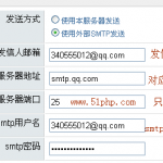 image0041 150x150 如何配置shopex邮件(smtp)功能实现订单邮件通知