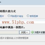 image0051 150x150 shopex如何更换首页flash轮播广告图文教程