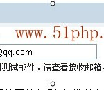 image006 150x129 如何配置shopex邮件(smtp)功能实现订单邮件通知