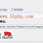 image007 150x150 shopex如何更换首页flash轮播广告图文教程