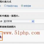 image009 150x150 shopex如何更换首页flash轮播广告图文教程